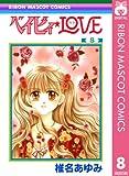 ベイビィ★LOVE 8 (りぼんマスコットコミックスDIGITAL)