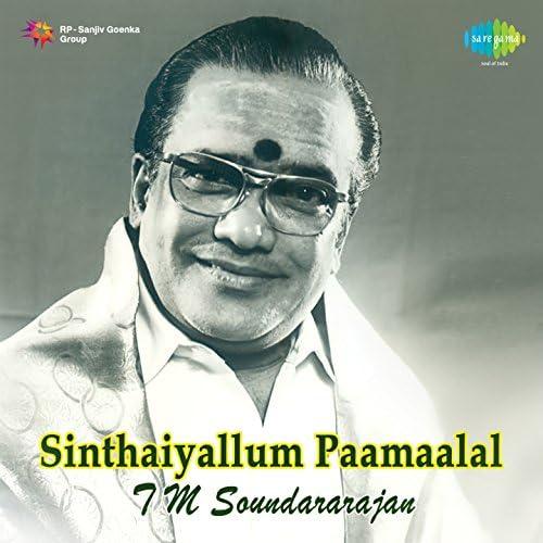 T. M. Soundararajan, Natarajasundaram, Nataraja Sundaram Pillai