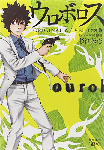 ウロボロス ORIGINAL NOVEL: イクオ篇 (新潮文庫nex)