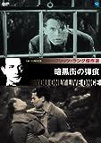 フリッツ・ラング傑作選 暗黒街の弾痕[DVD]