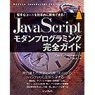 JavaScriptモダンプログラミング完全ガイド [堅牢なコードを効率的に開発できる! ] (impress top gearシリーズ)