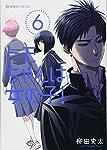 トモちゃんは女の子!(6) (星海社COMICS)
