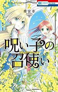 呪い子の召使い【電子限定おまけ付き】 2 (花とゆめコミックス)