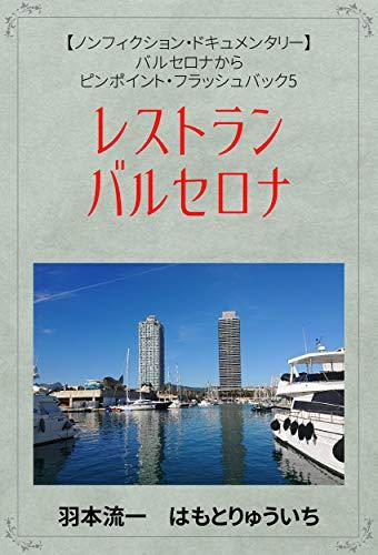 Restaurant Barcelona 5 (Japanese Edition)