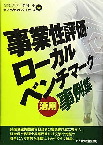 事業性評価・ローカルベンチマーク 活用事例集