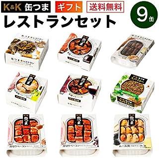 K&K 国分 缶詰 缶つまレストランセット 9缶(1ケース)おつまみ 缶詰 ギフトセット