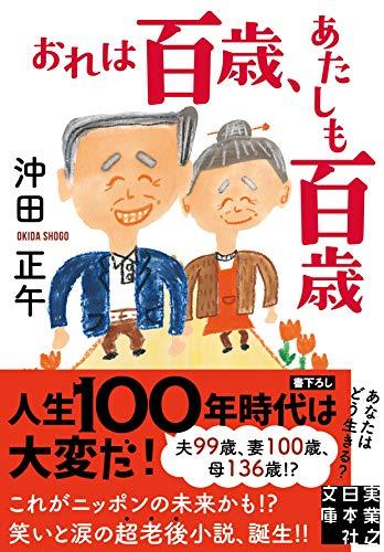 おれは百歳、あたしも百歳 (実業之日本社文庫)