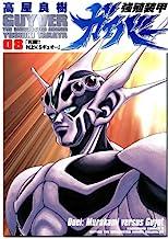 表紙: 強殖装甲ガイバー(8) (角川コミックス・エース)   高屋 良樹