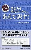 英語力を鍛えたいなら、あえて訳す!