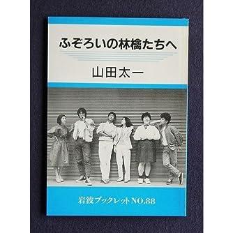 ふぞろいの林檎たちへ (岩波ブックレット (No.88))
