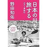 日本の川を旅する (mont‐bell BOOKS)
