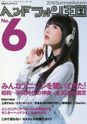 ヘッドフォン王国 No.6(2016 Summe みんなアニソンを聴いてきた! ) (別冊ステレオサウンド)