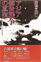 アジア解放戦争の真実 (団塊の世代から観た大東亜戦争 2)