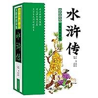 白话美绘无障碍阅读版 水浒转(精装)