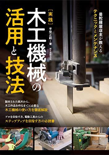 実践 木工機械の活用と技法: 曼陀羅屋店主が教えるテクニックとメンテナンス
