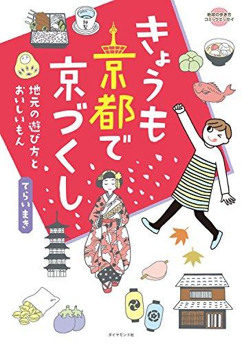コミックエッセイ きょうも京都で京づくし (地球の歩き方BOOKS)の詳細を見る