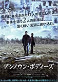 アンノウン・ボディーズ[DVD]