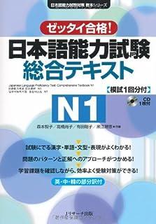 日本語能力試験総合テキストN1 (日本語能力試験対策教本シリーズ)