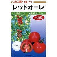 中玉トマト 種 【 レッドオーレ 】 種子 コート600粒