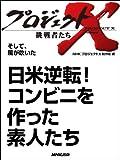 「日米逆転! コンビニを作った素人たち」 ―そして、風が吹いた プロジェクトX~挑戦者たち~