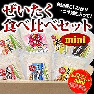 【精米】店長厳選 ぜいたく食べ比べセットmini 7産地7品種 令和2年産 新米