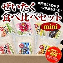 【精米】店長厳選 ぜいたく食べ比べセットmini 7産地7品種 平成30年産