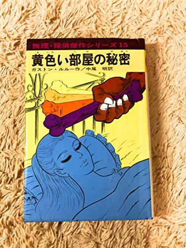 黄色い部屋の秘密 (推理・探偵傑作シリーズ 15)