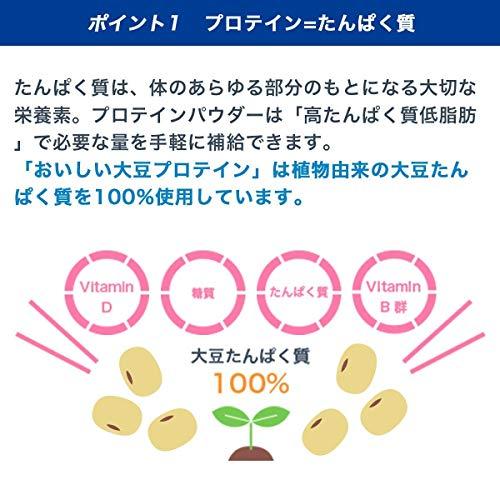 ウイダーおいしい大豆プロテインコーヒー味900g(約45回分)日々の健康維持に役立つ大豆タンパク質
