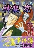 心霊浄化師 神楽京 [死神と名乗る者の恐怖] (ダイトコミックス)