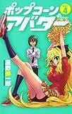 ポップコーンアバター(4) (少年サンデーコミックス)