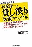 企業再建弁護士 村松謙一の貸し渋り対策マニ...