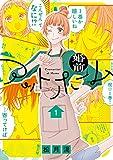 婚前アットホーム【電子限定おまけ付き】 1 (花とゆめコミックススペシャル)