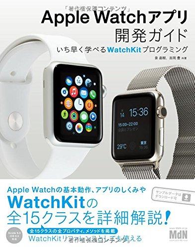Apple Watchアプリ開発ガイド いち早く学べるWatchKitプログラミングの詳細を見る