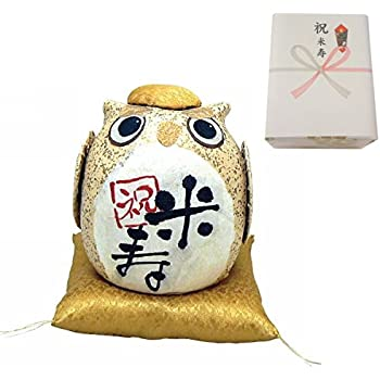 ちぎり和紙 長寿の祝いふくろう 米寿 (包装・熨斗済商品)