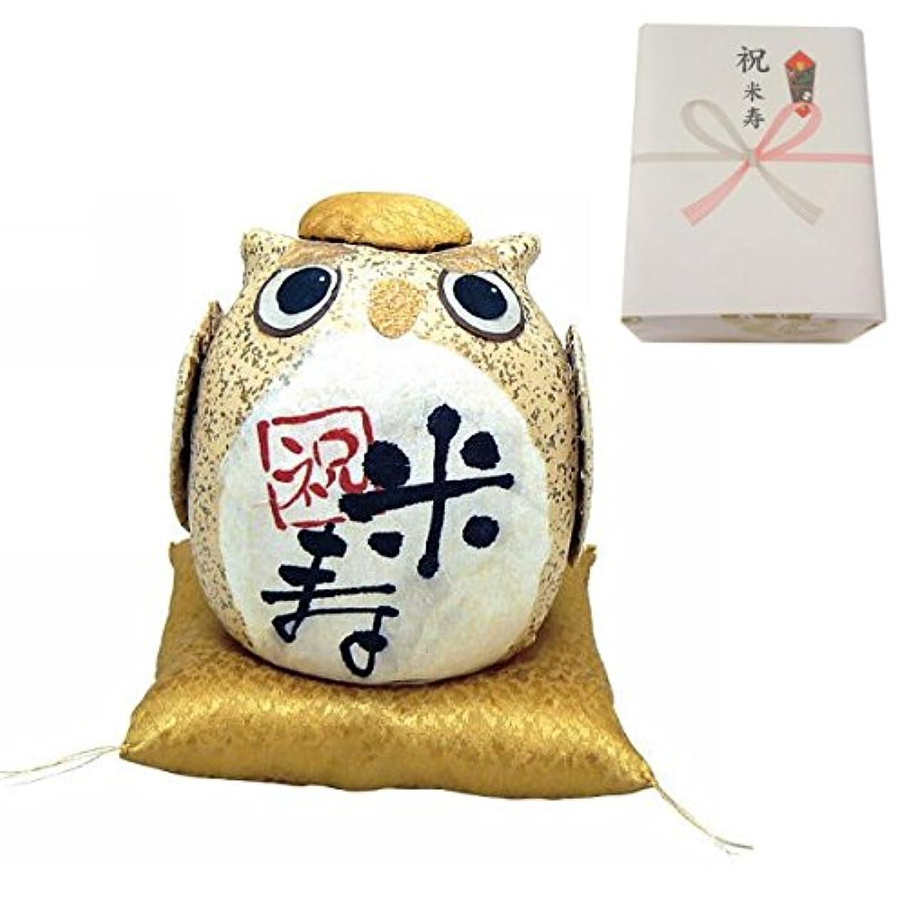 事膨らませる愛撫ちぎり和紙 長寿の祝いふくろう 米寿  (包装?熨斗済商品)