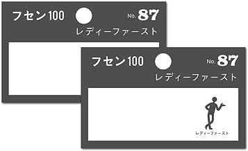 文響社 付箋 フセン100 No.87 レディーファースト 2個セット FN100-02087