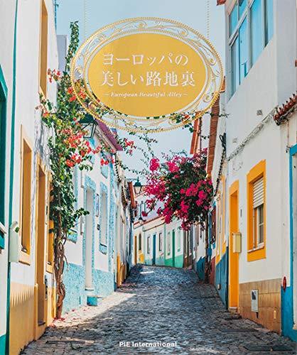 ヨーロッパの美しい路地裏