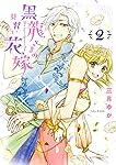 黒龍さまの見習い花嫁 2 (ネクストFコミックス)