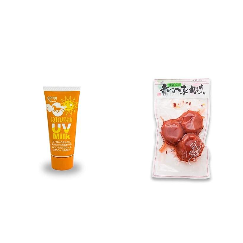 慢性的バトル優雅[2点セット] 炭黒泉 Q10馬油 UVサンミルク[天然ハーブ](40g)?赤かぶ丸漬け(150g)
