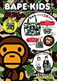 BAPE KIDS® by a bathing ape® 2021 SPRING/SUMMER COLLECTION ショッピングバッグ MILO型エコバッグBOOK (宝島社ブランドブック)