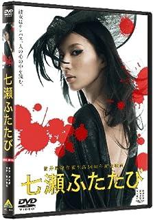 七瀬ふたたび [DVD]