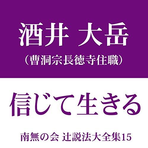 『南無の会 辻説法大全集 15.信じて生きる』のカバーアート