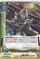 【シングルカード】【バディファイト】限定)奇襲の極意/カタナW/プロモ/PR/0364