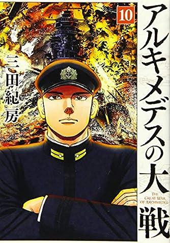 アルキメデスの大戦(10) (ヤンマガKCスペシャル)