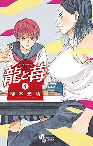 龍と苺 (4) (少年サンデーコミックス)