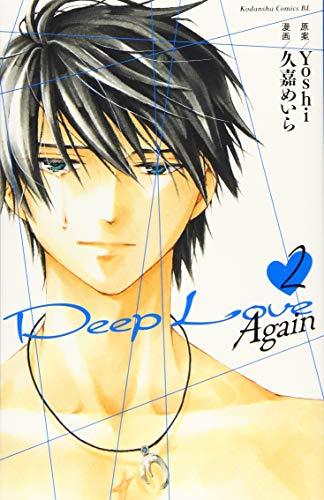 Deep Love Again(2) (BE LOVE KC)