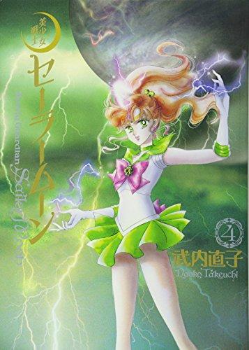 美少女戦士セーラームーン 完全版(4)