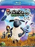 ひつじのショーン UFOフィーバー! ブルーレイディスク+DVDセット[Blu-ray/ブルーレイ]