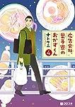 広告会社、男子寮のおかずくん(4) (クロフネコミックス)