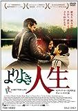よりよき人生 [DVD] image